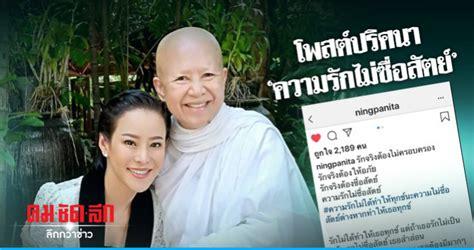 2522 เป็นนักแสดงชาวไทยสังกัดบริษัท ดีด้า วิดีโอ โปรดักชั่น จำกัดและ. 'หนิง-ปณิตา' โพสต์ปริศนา เรื่องความรักที่ไม่ซื่่อสัตย์