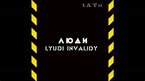 Tatu lyudi invalidy download.