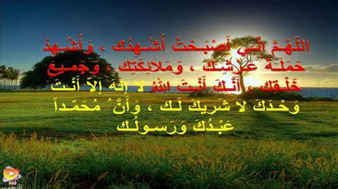 أذكار الصباح بصوت وصوره يريح القلب رائعه مكتوبه Azkar Al