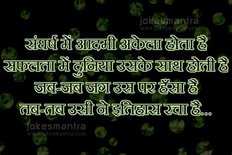 inspirational quotes hindi language motivational quotes
