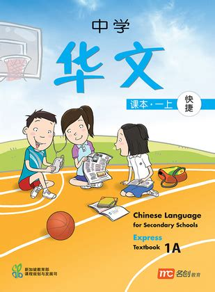 chinese language  secondary schools textbook express