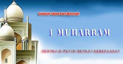 kata mutiara ucapan selamat   islam bulan muharram  hijriyah