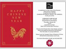 Saks Fifth Avenue Chinese New Year Window Reveal Reception