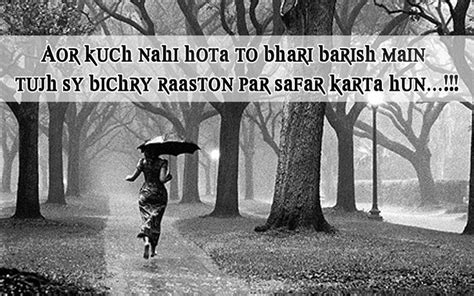 barish sad text messages  fb  pictures poetry