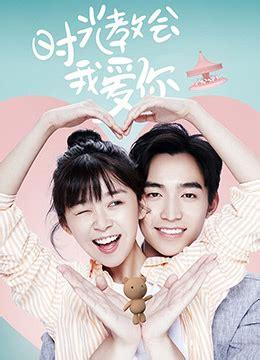 《时光教会我爱你》2018年中国大陆爱情电视剧在线观看_蛋蛋赞影院