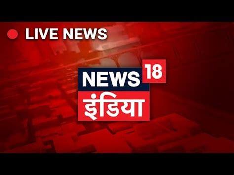 News Live Tv by News18 India Live Live News