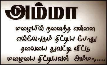 Motherhood Quotes In Tamil