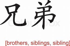 Japanisches Zeichen Für Glück : chinesische zeichen f r br der geschwister geschwister vektorgrafik colourbox ~ Orissabook.com Haus und Dekorationen