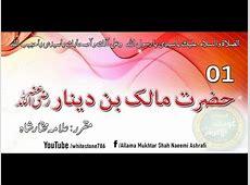 Hazrat Yaqoob Zanjani Shrine Pkg By Akhtar Hayat City42