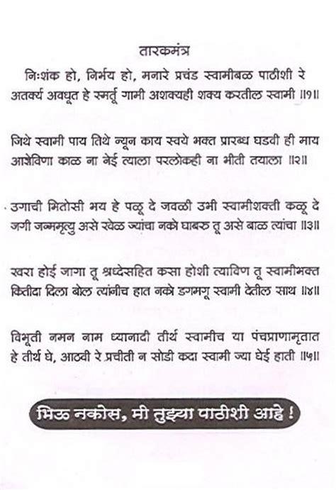 Tarak Mantra In Marathi Recipe