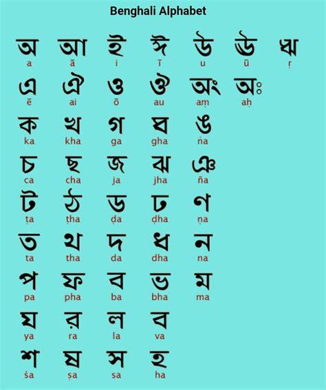 bengali alphabets curated alphabet spanish language