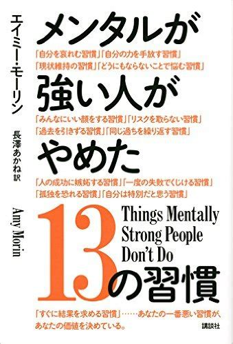 0008105936 things mentally strong people don t book amy morin lcsw