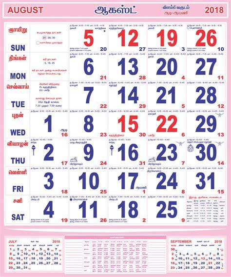 monthly calendar august learn tamil