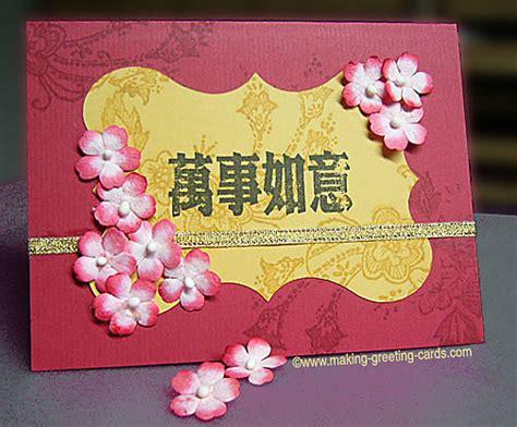 chinese  year greeting card oriental lunar  year card