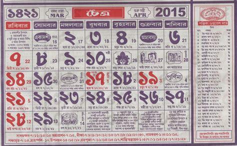 bengali calander pic  year  pic downlode