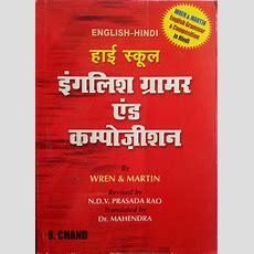 High School English Grammar & Composition 1 Edition  Buy High School English Grammar
