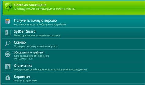 Доктор веб полная версия для андроид скачать. Скачать русскую.