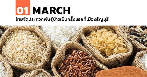 1 มีนาคม ไทยจัดประกวดพันธุ์ข้าวเป็นครั้งแรกที่เมืองธัญบุรี - วันนี้ในอดีต