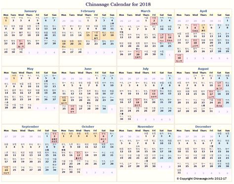 calendar  chinese   chinese festivals   month