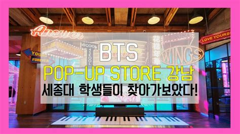 Map of the soul is set to open in the philippines this 2021 and we think we know where it's going to be! BTS 팝업스토어 방문기 by 세종대학교 대학생 / BTS POP-UP STORE - YouTube