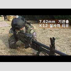 국산 K12 762밀리 신형 기관총 실사격 리뷰! 양욱의 국산 총기 리뷰 4탄 Youtube