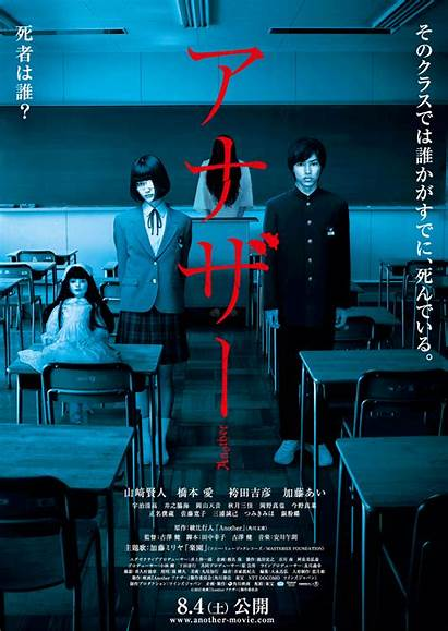 Another Action Anime Poster Movie Movies Horror