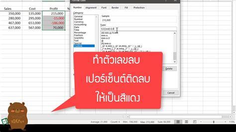 Excel เปลี่ยนตัวเลขลบ เปอร์เซ็นต์ติดลบให้เป็นสีแดง - YouTube