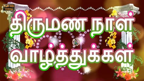 happy wedding anniversary wishes  tamil marriage
