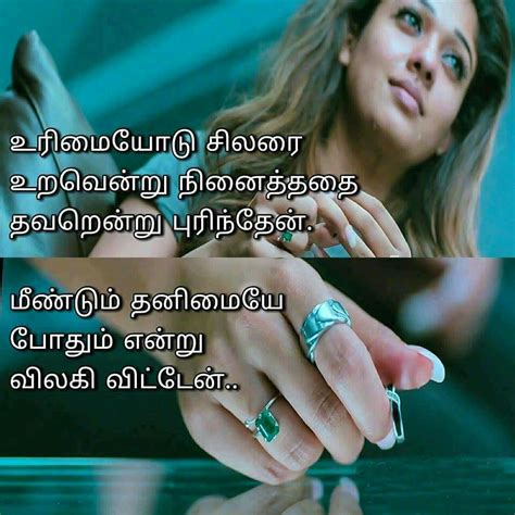 Sad Quotes Life Tamil