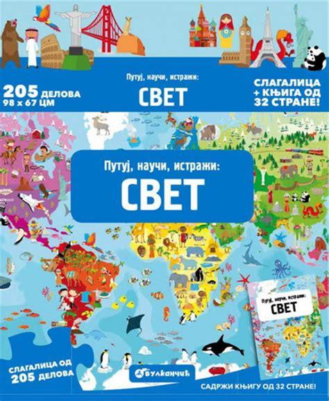 Putuj, nauči i istraži: Svet - Grupa autora - Online ...