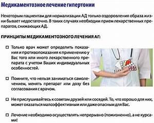 Лечение артериальной гипертензии при ожирении