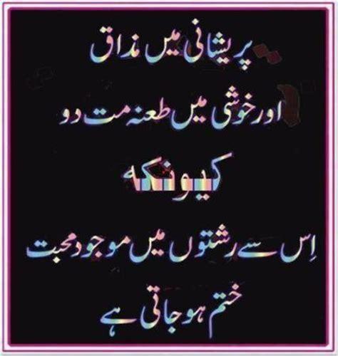 sad quotes  life  urdu  english image quotes
