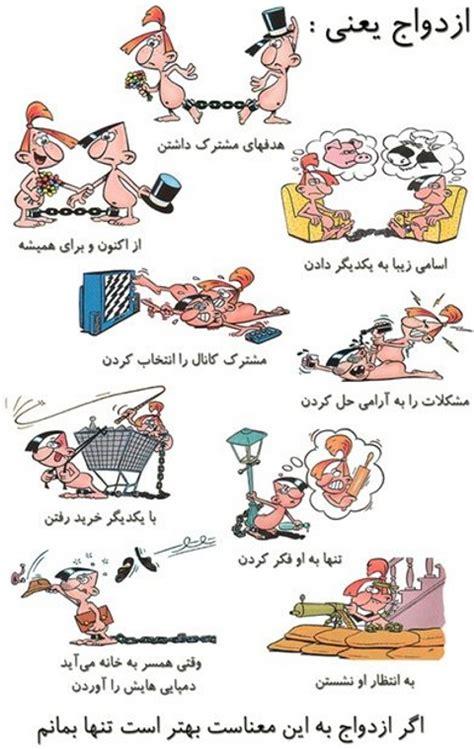 دیدنیها ازدواج یعنی کاریکاتور images frompo