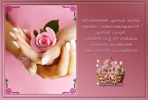 birthday wishes for husband with malayalam quotes for quotesgram