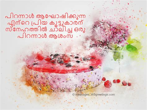 birthday wishes in malayalam malayalam birthday wishes messages 365greetings