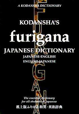 kodanshas furigana japanese dictionary  kodansha