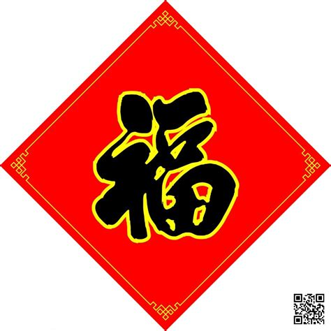 decorations for home interior how to your own 福 fu dialect zone international