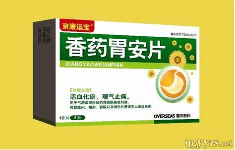 xaing yao wei an tablets beijing jing kang pharmaceutic