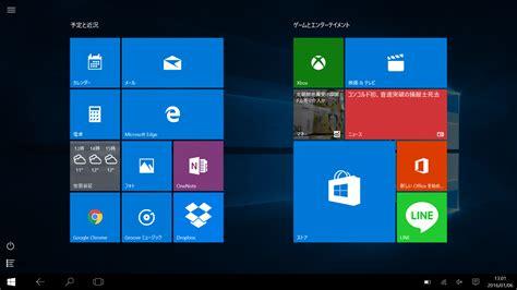 Windows10でタッチ操作を快適に使うなら「タブレットモード」を使うべきwindows 10 Tips