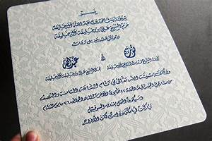Connemara letterpress invitations with arabic calligraphy for Wedding invitation arabic text