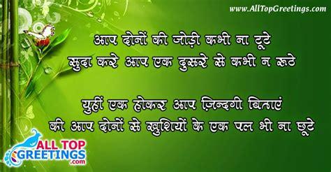 happy anniversary sms  hindi happy anniversary happy wedding anniversary cards happy
