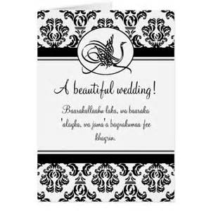 felicitation mariage islam carte de mariage islamique de félicitations de dua zazzle