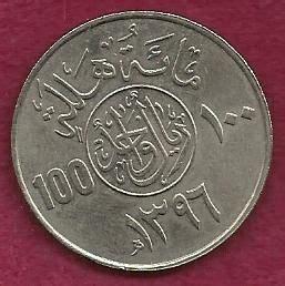 saudi arabia  halala  riyal  crossed swords palm tree coin  sale