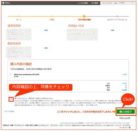 Office 2016 For Mac パッケージ製品 ご利用ガイド