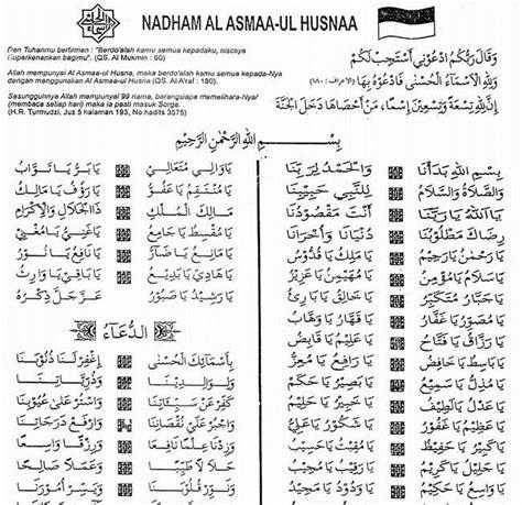0 ratings0% found this document useful (0 votes). Teks Asmaul Husna Bahasa Indonesia - Tugas sekolah