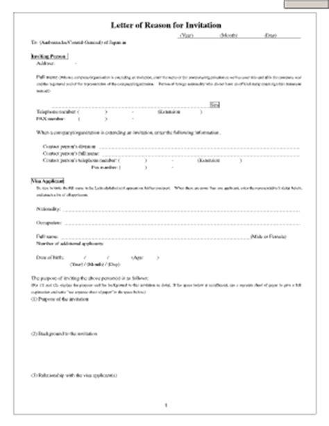 Invitation letter form