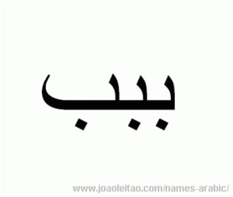 learn  write  arabic part  names  arabic