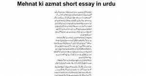 Mehnat ki azmat essay in urdu for class 7
