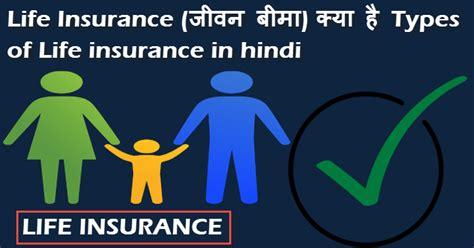 Life Insurance (jeevan Bima) Kya Hai ? Types Of Life