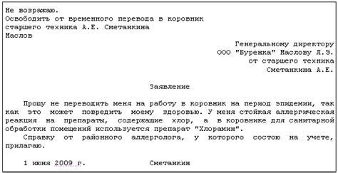Образец заявления отказ от иска в гражданском процессе
